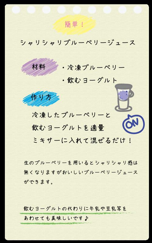 ブルーベリージュースの作り方!材料(冷凍ブルーベリー)(飲むヨーグルト)作り方:材料をミキサーに入れて混ぜるだけ